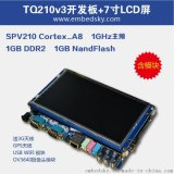 ARM评估板Cortex-A8嵌入式TQ210V3开发板(含3G&GPS模块)+7寸电阻屏套装
