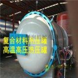 江苏碳纤维制品热压罐实力厂家