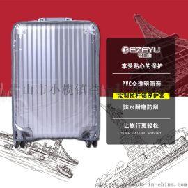 透明拉杆箱保护套新款PVC旅行箱套防水套货工厂现