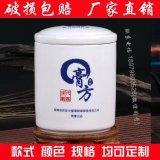 景德镇陶瓷茶叶罐厂家批发