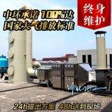杭州中環酸霧吸收器 酸霧吸收裝置 酸霧淨化塔