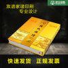 双丰族谱宗谱家谱书籍印刷 黑白彩色精装图书印刷