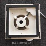 廠家直銷集成吊頂換氣扇鋁扣板排氣扇廚房衛生間換氣扇