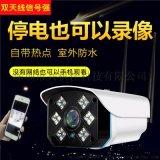 停电可录像的监控摄像头室外防水网络摄像机高清红外夜视无线摄像头