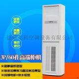 艾科立柜式水空调,多重智能,静音节能.冷暖两用