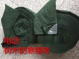 树木防寒保护带,天津大树包覆防寒绷带