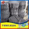 供应不锈钢孔板波纹 金属规整填料 金属波纹板填料