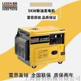 5000W移动式静音柴油发电机