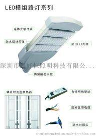 好恆照明led路燈頭 廠家直銷 led模組路燈 50W/100W/150W/200W模組路燈頭 高光效路燈模組投光燈