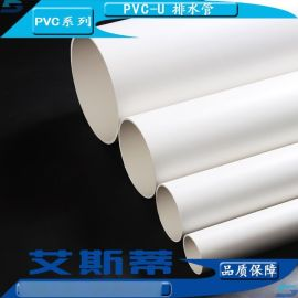 山東PVC排水管廠家、東營產地批發PVC實壁排水管價格