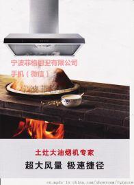厂家直销柴火灶油烟机,饭馆油烟机,大尺寸油烟机