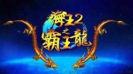 海王2之霸王龍遊戲機 8人捕魚遊戲機廠家 新款遊戲機價格