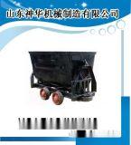 KFU0.75-6翻斗式矿车 煤矿用翻斗式矿车