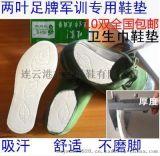 一次性冬季保暖吸汗男女学生儿童除臭防臭款两叶足军训卫生巾鞋垫
