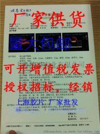 供应A4医用激光胶片医用彩超胶片生产厂家, 医用防水激光B超胶片|