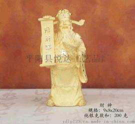 绒沙金摆件 财神 绒沙金 佛像摆件 商务会销创意财神爷工艺礼品