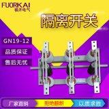 GN19-12穿墙型户内高压隔离开关