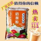 奶茶粉 奶茶原料 果味粉 三合一奶茶粉