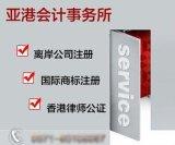 香港公司报税怎么报 香港公司年审 记账审计 报税找亚港
