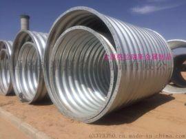 陽泉供應廠家直銷金屬波紋管,鋼制鍍鋅涵洞支撐,專業排污,優良質量,價格從優