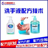 制作立白洗手液配方,洗涤产品成分分析,技术服务,解决各种洗化产品制作难题。