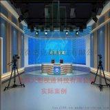 天影多机位三维虚拟演播室系统