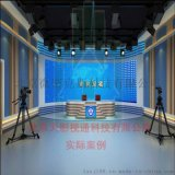 天影多機位三維虛擬演播室系統