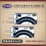 东思电子HL003汽车节气门阀门阀体位置扭矩传感器电路板陶瓷电阻片