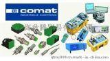 COMAT继电器