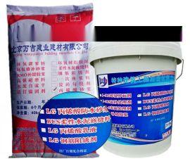 聚合物水泥防水砂漿廠家