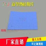 导热硅胶片 硅胶软片 垫片