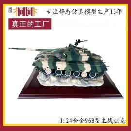合金军事模型 仿真军事模型制造 军事模型厂家 军事模型批发1: 24中国96B型主战坦克
