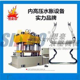 汽车副车架内高压成型液压设备|汽车内高压成型模具|水胀机厂家专业定制