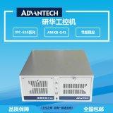 研华工业计算机IPC-610工控机专家首选