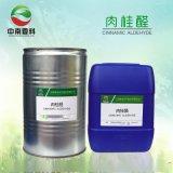 药典标准桂皮醛Cinnamaldehyde 纯度95%CAS: 104-55-2