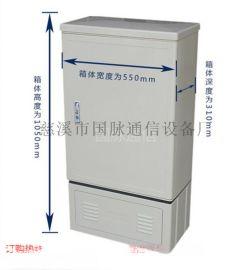 SMC144芯光缆交接箱 室外壁挂式光交箱 光交箱空箱 落地光交箱