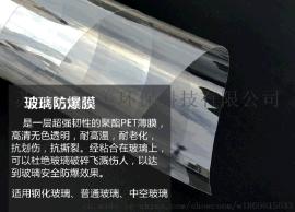 南京防爆膜,玻璃贴膜,南京安全膜,伊然美玻璃贴膜公司
