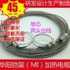 華陽生產MI高溫加熱絲/鎧裝防爆加熱電纜/控溫絕緣加熱電纜