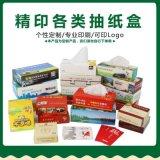 纸质纸巾盒定制广告宣传纸抽盒按需定做