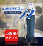 未来天使旺仔R2机器人商业版智能服务机器人迎宾接待商务机器人人脸识别智能家居安防机器人