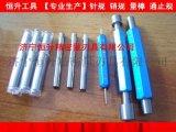 精密針規 (0.10~25.00mm)