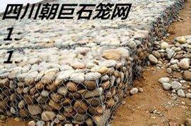 重庆石笼网、重庆石笼网箱、重庆格宾网、重庆镀锌石笼网、重庆格宾网