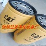 销售1R-0770卡特油水分离滤芯 卡特挖掘机滤芯