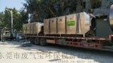 食品厂恶臭废气净化处理设备工程东莞市废气宝环保设备有限公司