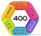 广州企业400电话一级代理商