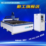 勤工数控台式金属光纤激光切割机 钣金加工碳钢板材激光切割机