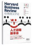 哈佛商业评论中文版杂志专题广告代理发布