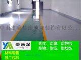東鳳廠房地坪漆,阜沙環氧樹脂地板漆施工