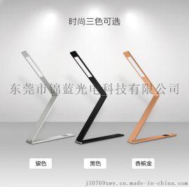 创意时尚LED折叠金属台灯