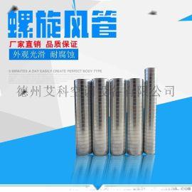 厂家直供镀锌板螺旋风管 优质环保通风管